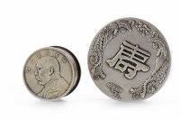 Lot 1031-TWO CHINESE WHITE METAL CIRCULAR BOXES one with...